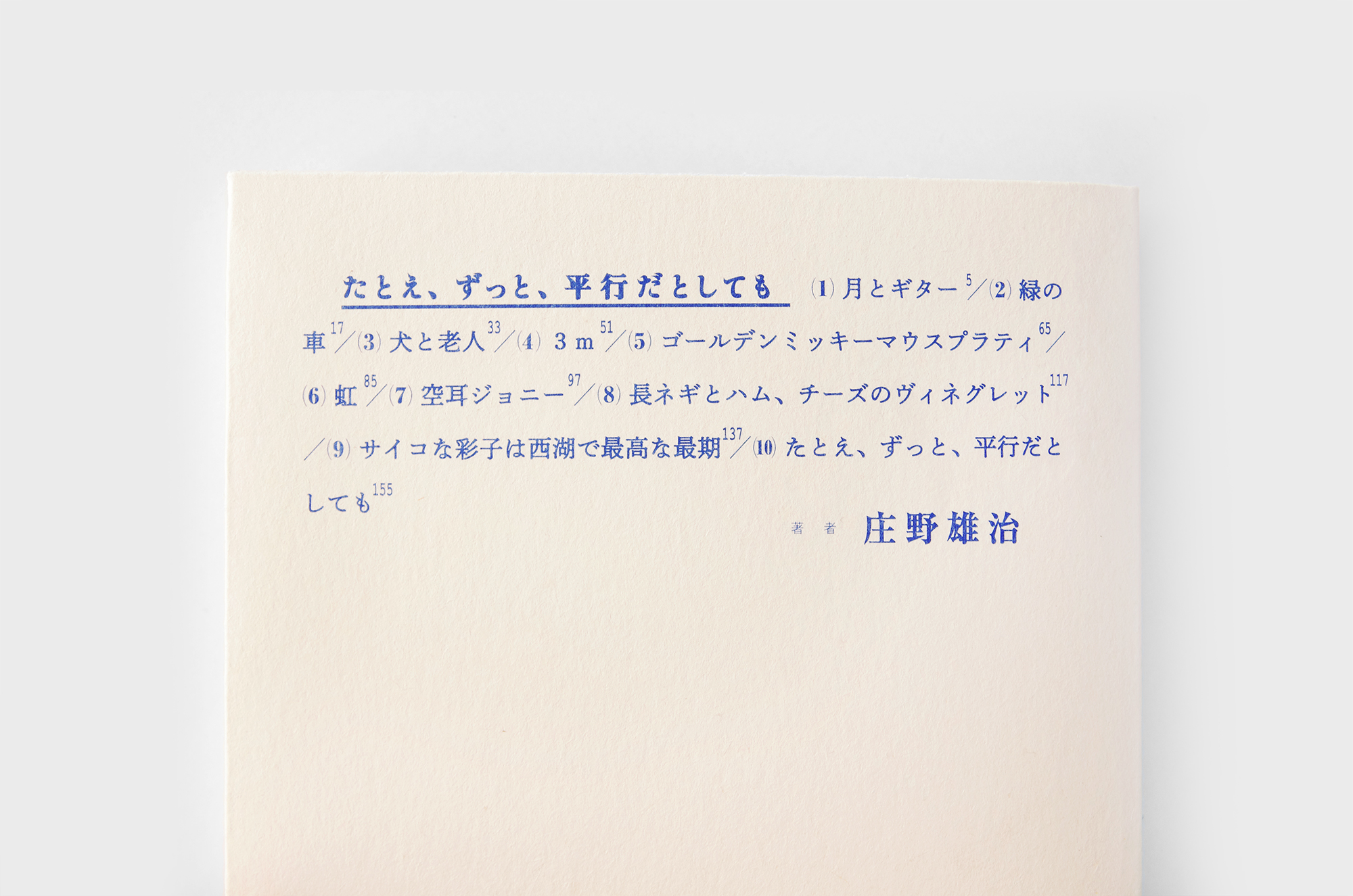 庄野雄治短編集『たとえ、ずっと、平行だとしても』発売日のお知らせ